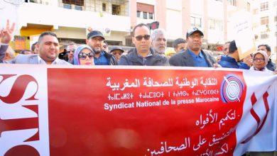 Photo of الصحافيون يحتجون أمام المحكمة الإبتدائية بالرباط تضامنا مع الزملاء الأربعة