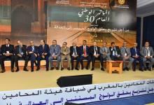 Photo of جمعية هيئات المحامين بالمغرب تعلن مشاركتها في مسيرة الأحد دعما للشعب الفلسطيني