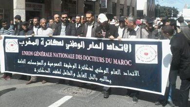 Photo of دكاترة الوظيفة يواصلون معركة انتزاع حقوقهم بمسيرة وطنية ويراسلون الديوان الملكي