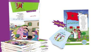 Photo of وزارة الثقافة تعلن إصدار مجلة موجهة للطفل والناشئة
