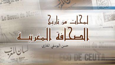 Photo of لمحات من تاريخ الصحافة في المغرب – دراسة – ج3