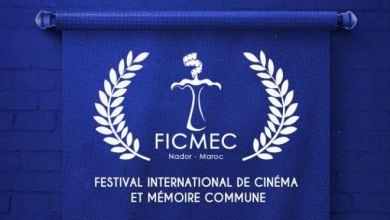 Photo of مهرجان الناضور لسينما الذاكرة المشتركة.. يبرزدور هذا الفن في إشاعة المصالحة وثقافة السلم