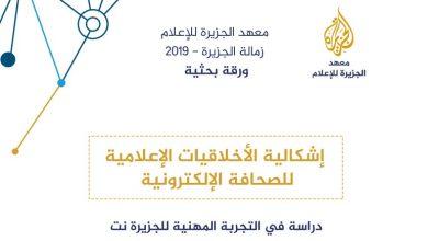 Photo of مغربية تقدم دراسة حول إشكالية الأخلاقيات الإعلامية للصحافة الإلكترونية