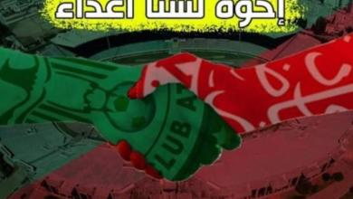 "Photo of شعار ""إخوة لسنا أعداء"" يغزو صفحات أنصار الغريميين البيضاويين"