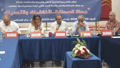 Photo of صحافيون بالبيضاء يشرّحون واقع مهنة الصحافة بين الأخلاقيات والتحديات