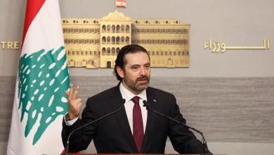 Photo of احتجاجات لبنان.. ضغط الشارع يدفع رئيس الوزراء لتقديم استقالته
