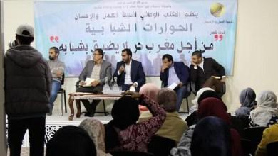 Photo of شبيبة العدل والإحسان: الوضع الوبائي كشف عن هشاشة خيارات الدولة في تدبير الجائحة