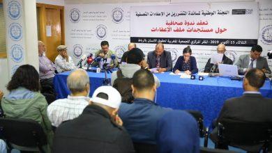 Photo of لجنة التضامن مع أطر العدل والإحسان المعفيين تلجأ إلى الهيئات الدولية(+فيديو)