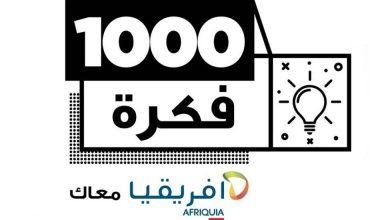 """Photo of أخنوش يطلق برنامج """"1000 فكرة"""" ويفتح """"محطات أفريقيا"""" مقرات لأصحاب المشاريع"""