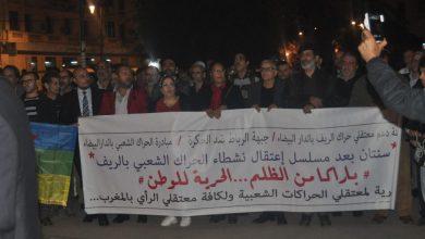 Photo of وقفات احتجاجية في البيضاء والرباط والحسيمة بمناسبة الذكرى الثالثة لوفاة محسن فكري