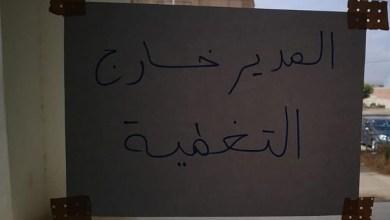 """Photo of هيئة تتهم مسؤولا بوزارة الصحة بتحويل مستشفى """"الحوز"""" إلى """"ضيعة خاصة """""""