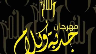Photo of مهرجان جدبة وكلام يلم أهل الثقافة والإعلام في نسخته الثالثة