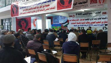Photo of تنظيم تعليمي يدعو لمناهضة الفساد والدفاع عن التعليم العمومي