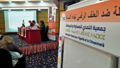 "Photo of دراسة تميط اللثام عن ظاهرة ""العنف الرقمي"" ضد المغربيات وتكشف مخاطره"