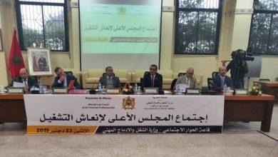 Photo of المجلس الأعلى لإنعاش التشغيل يتدارس الحصيلة والآفاق