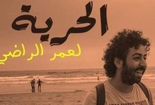 Photo of لجنتان حقوقيتان تطلقان حملة إلكترونية تضامنا مع الصحافي عمر الراضي