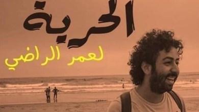Photo of نقابة الصحافيين: محاكمة الراضي بالقانون الجنائي بدل قانون الصحافة أمر غير مقبول