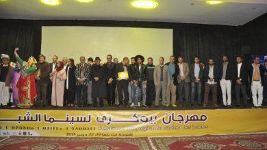"""Photo of اشتوكة: تتويج الفيلم الجزائري """"سأخبر الله بكل شيء"""" في اختتام مهرجان بيوكرى الوطني للسينما 2019"""