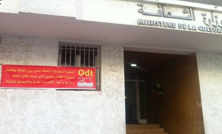 "Photo of المنظمة الديمقراطية للثقافة تطالب ""عبيابة"" برفع التهميش والإقصاء عن الموظفين"