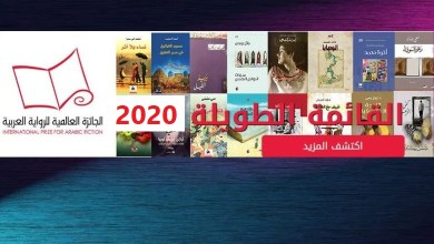 "Photo of ""رباط المتنبي"".. رواية حسن أوريد ضمن قائمة جائزة البوكر للعام 2020"