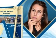 "Photo of حوار مع كريمة الصديقي حول كتابها ""تحديات الاستقرار السياسي ورهانات الانتقال الديموقراطي"""