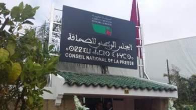 Photo of المجلس الوطني للصحافة يدين متاجرة بعض المواقع الصحافية بموضوع وباء كورونا