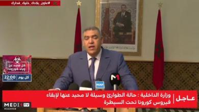 """Photo of المغرب يقرر إعلان """"حالة الطوارئ الصحية""""ابتداء من مساء الجمعة 20 مارس"""