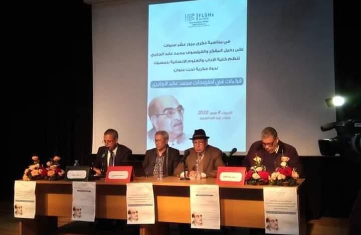 أكاديميون مغاربة يحيون فكر الجابري بعد عشر سنوات على رحيله