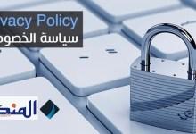 "Photo of سياسة حماية الخصوصية ""المنصة 24"""