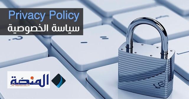 """سياسة حماية الخصوصية """"المنصة 24"""""""