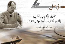Photo of الصحافة الإلكترونية بالمغرب: إشكالية أخلاقيات المهنة وميثاق الشرف