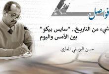 """Photo of اليوسفي: شيء من التاريخ.. """"سايس بيكو"""" بين الأمس واليوم"""