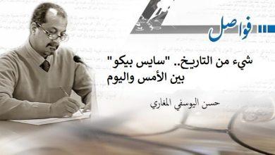 """Photo of شيء من التاريخ.. """"سايس بيكو"""" بين الأمس واليوم"""