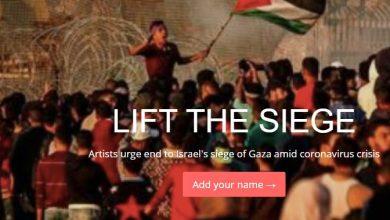 Photo of فنانون عبر العالم يطلقون نداء لوضع حد لحصار غزة في ظل جائحة كورونا