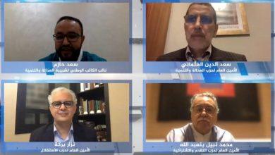 Photo of الأحزاب المغربية والمساهمة في مواجهة جائحة كورونا