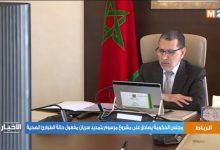 Photo of مجلس الحكومة يصادق على مشروع مرسوم بتمديد سريان مفعول حالة الطوارئ الصحية