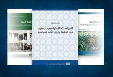 Photo of صدور كتاب للباحث والصحافي إحسان الحافظي حول السياسات الأمنية بالمغرب