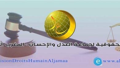 Photo of الهيئة الحقوقية للعدل والإحسان تستنكر تزايد الانتهاكات الحقوقية في ظل حالة الطوارئ الصحية بالمغرب