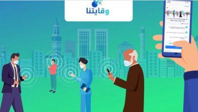 "Photo of وزارة الصحة: تطبيق ""وقايتنا"" تجاوز مليون تحميل"
