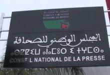 Photo of 243 مليون درهم.. خسائر الصحافة المغربية جراء تداعيات جائحة كوفيد-19