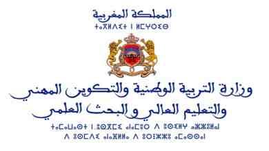 Photo of وزارة التعليم تعلن نتائج امتحانات الكفاءة المهنية