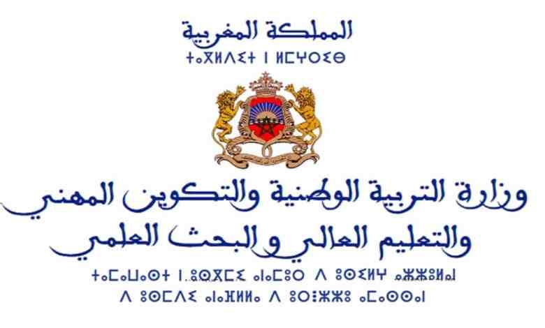 وزارة التعليم تعلن نتائج امتحانات الكفاءة المهنية