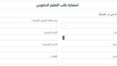 Photo of استمارة التعليم الحضوري متوفرة إلكترونيا وآخر أجل لتعبئتها يوم 3 شتنبر