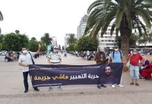 Photo of وقفة رمزية بالبيضاء للمطالبة بإطلاق سراح الصحافي عمر الراضي