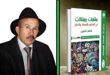 """Photo of """"مقامات ومقالات في المجتمع والمعرفة والإعلام"""".. إصدار حديث للكاتب المغربي الطاهر الطويل"""