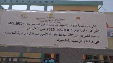 Photo of مؤسسات تعليمية بالحي المحمدي بالبيضاء تؤجل الدخول المدرسي
