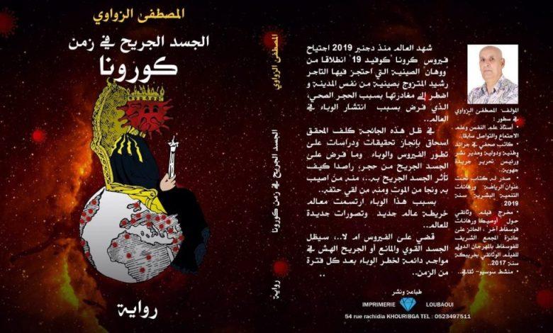 "Photo of عبدالرحمان الصوفي : دراسة نقدية ذرائعية مستقطعة لرواية ""الجسد الجريح في زمن كورونا"""