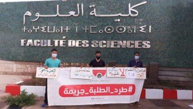 Photo of استنكاراً لطرد 3 طلبة.. أوطم يستعد لتنظيم مظاهرات احتجاجية داخل الجامعات المغربية
