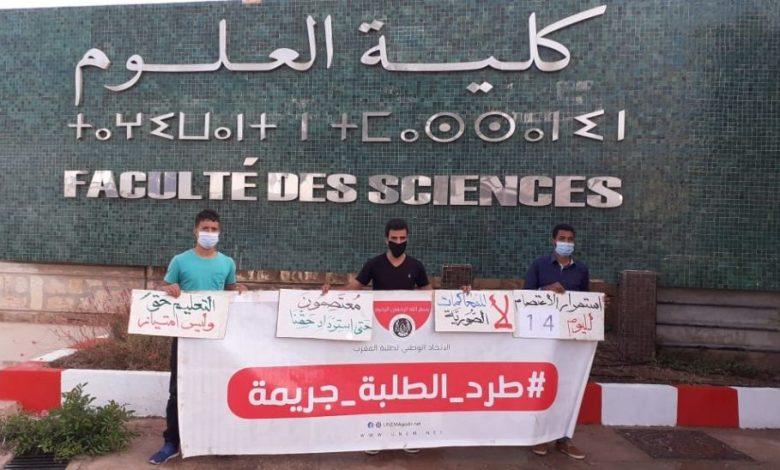 استنكاراً لطرد 3 طلبة.. أوطم يستعد لتظيم مظاهرات احتجاجية داخل الجامعات المغربية