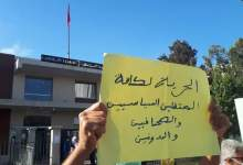 Photo of وقفة تضامنية مع الصحفي عمر الراضي أمام محكمة الاستئناف